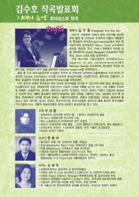 [1]김수호작곡발표회1.jpg